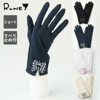 UV手袋 UVカット ショート丈 五指 スベリ止め付き 内藤ルネ カフスが可愛いデザイン 綿100%