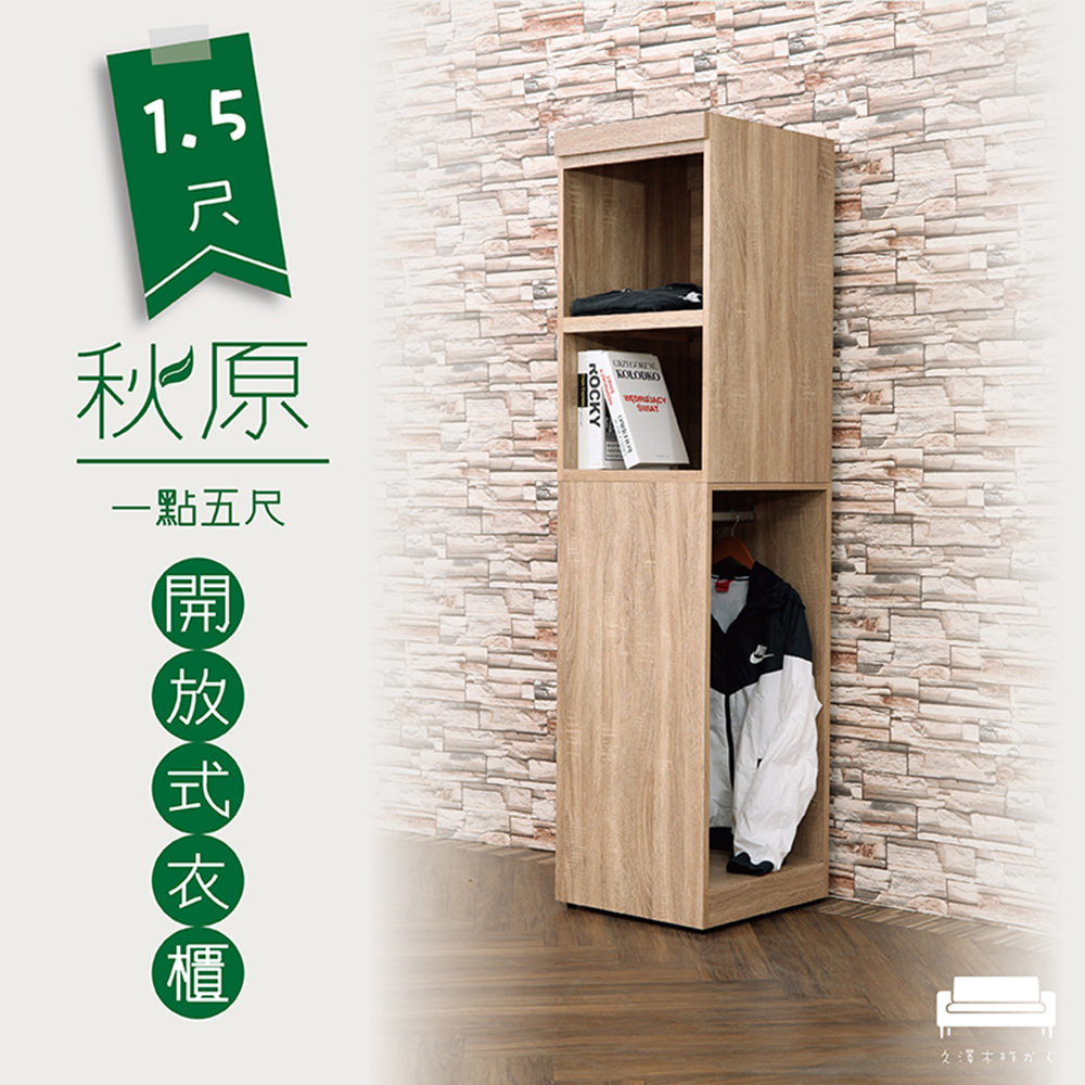 UHO 秋原1.5尺開放式衣櫥