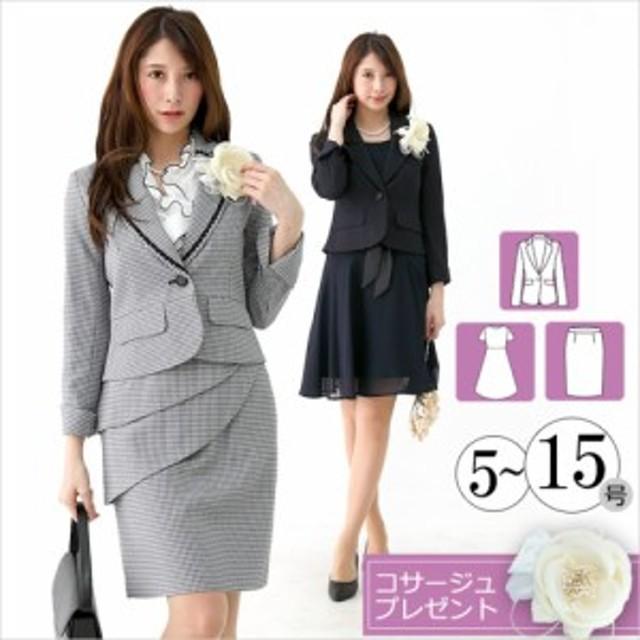 8a032860407dd 入学式 スーツ ママ 卒業式 3点 セット 小さい サイズ 卒園式 レディース フォーマル