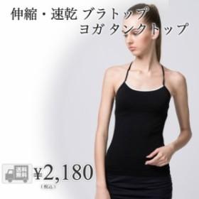 【送料無料】hanano ヨガウェア ブラトップ タンクトップ カップ付き ブラウス キャミソール 3色