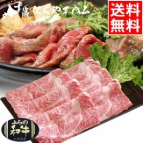 ギフト のしOK 送料無料 肉の山本 ふらの和牛 ふらの黒毛和牛 肩ロース(すき焼き用) / 和牛 国産牛 焼肉 お取り寄せ