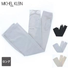 最終SALE ミッシェルクラン アームカバー UV手袋 ロング丈 52cm 指なし UVカット ストレッチが効いた素材 指先シフォンリボン