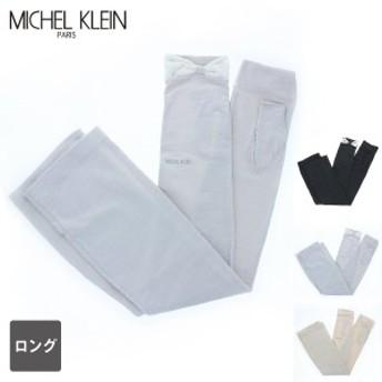 ポイント10倍 ミッシェルクラン アームカバー UV手袋 ロング丈 52cm 指なし UVカット ストレッチが効いた素材 指先シフォンリボン