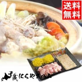 お中元 ギフト のしOK 送料無料 肉の山本 知床とり鍋セット / 鍋セット 塩味 塩鍋 鶏鍋 鶏肉 水炊き 北海道 総菜