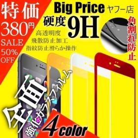 iPhone 保護フィルム iPhone8 保護ガラス iPhone6s iPhone7 保護シート iPhone6 Plus フィルム 全面