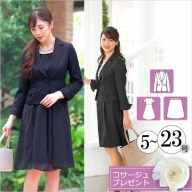 7c57b0870b0af 入学式 スーツ ママ 卒業式 3点 セット 小さい 大きい サイズ レディース フォーマル ワンピース スカート