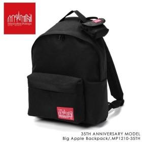 【限定モデル】Manhattan Portage マンハッタンポーテージ 35TH MODEL Big Apple Backpack M 35周年 アニバーサリー モデル ビッグ アップル MP1210-35TH