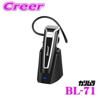 【在庫あり即納!!】Kashimura カシムラ BL-71 Bluetooth イヤホンマイク カナル式 充電クレードル付 ハンズフリーヘッドセット Bluetooth規格ver.4.2対応