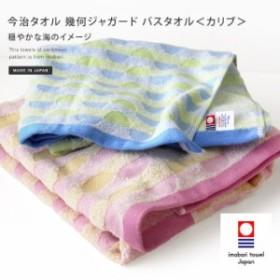 今治タオル バスタオル カリブ 幾何ジャガード 日本製 1枚