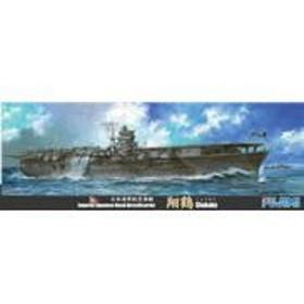 フジミ 特-41 1/700 日本海軍重巡洋艦 翔鶴
