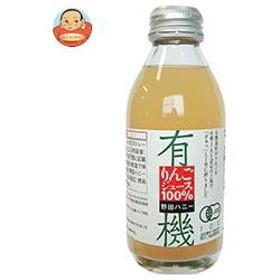 【送料無料】 野田ハニー  有機りんごジュース100%  140ml瓶×24本入