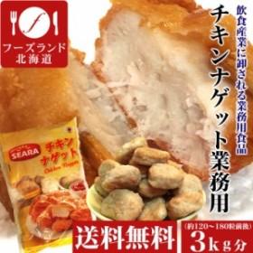 【送料無料】【日々の食生活応援】業務用チキンナゲット3kg(約120~180粒前後)(飲食産業に卸される業務用食品)(冷凍)