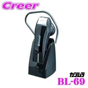 Kashimura カシムラ BL-69 Bluetooth イヤホンマイク カナル式 充電クレードル付 ハンズフリーヘッドセット Bluetooth規格ver.4.2対応
