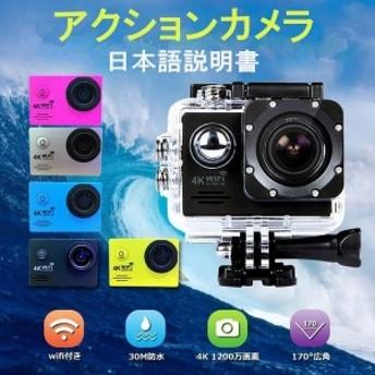 「翌日出荷」アクションカメラ スポーツカメラ 防水カメラ 4K 1200万画素 1080P 30M防水WiFi機能付170度広角レンズ