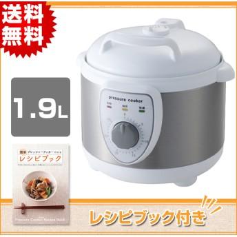 【送料無料】電気圧力鍋/1.9L