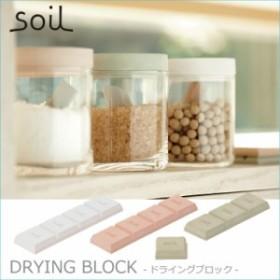 soil (ソイル) DRYING BLOCK ドライングブロック けいそうど 除湿剤 吸湿剤 保存容器 ソイル ネコポス送料無料