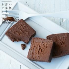 チョコレートケーキ スイーツ 母の日 チョコ ケーキ ギフト 北海道 手土産 ルタオ [サンサシオン 210g] モールクーポン対象外