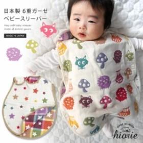 スリーパー ベビー 赤ちゃん 6重ガーゼ 出産祝い 日本製