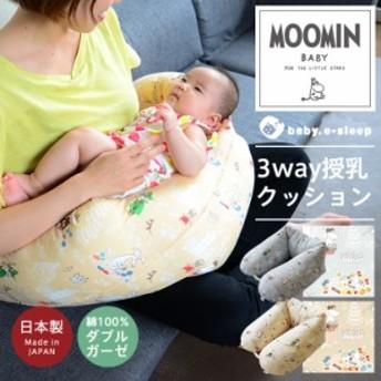 授乳クッション カバー付 抱き枕 お座りクッション 洗える 3way授乳クッション ムーミン MOOMIN かわいい 北欧柄