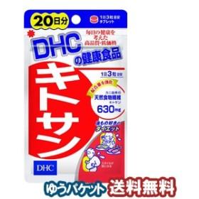 DHC 20日分 キトサン 60粒 メール便送料無料