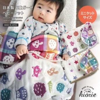 ガーゼケット ベビーケット ミニケットサイズ 赤ちゃん 6重ガーゼ 出産祝い 日本製