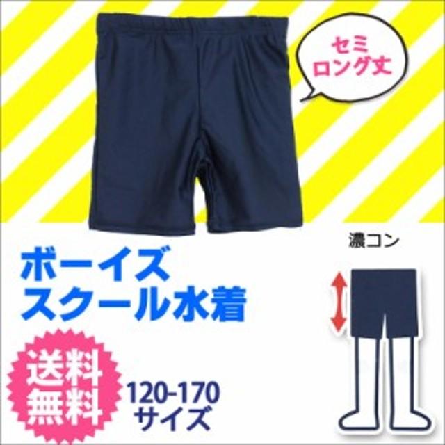 bf712e0235d スクール水着 男子 bsp-100 セミロング丈 スイムパンツ メール便0円 男の子 男子