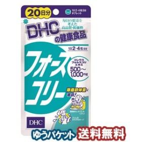 DHC フォースコリー 20日分 80粒 メール便送料無料