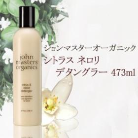 【送料無料】  john masters organics ジョンマスターオーガニック シトラス ネロリ デタングラー スリムビッグ 473ml [トリートメント