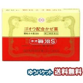 【第(2)類医薬品】 廣貫堂 顆粒ネオ眞治S 6包 メール便送料無料