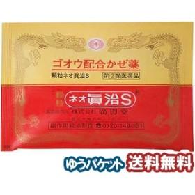 【第(2)類医薬品】 廣貫堂 顆粒ネオ眞治S 3包 メール便送料無料
