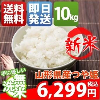 無洗米 10kg 送料無料 つや姫 5kg×2袋 山形県産 30年産 1等米 米 10キロ お米 即日発送 クーポン対象