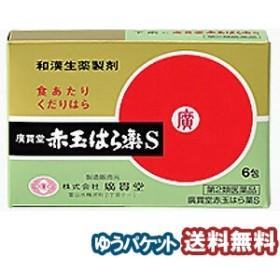 【第2類医薬品】 廣貫堂赤玉はら薬S 6包 メール便送料無料