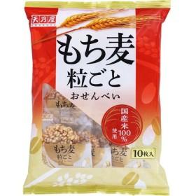 天乃屋 もち麦粒ごとおせんべい 10枚