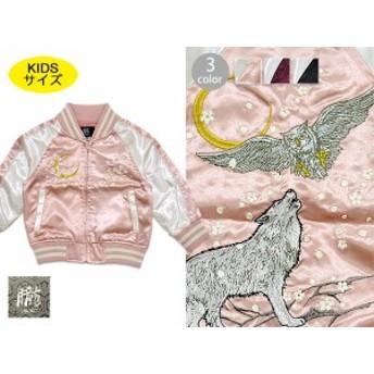狼スカジャン 朧 キッズ 981895 おぼろ 子供服 刺繍 スーベニアジャケット オオカミ 梟 フクロウ プレゼント