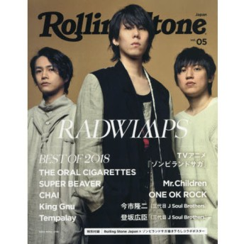 Rolling Stone Japan vol.05 RADWIMPS THE ORAL CIGARETTES 今市隆二 登坂広臣