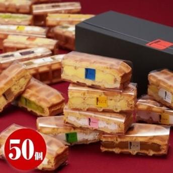 敬老の日 ギフト ケーキ ワッフルケーキ 50個入り (10個セット×5箱)