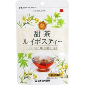 山本漢方製薬 甜茶ルイボスティー 10包