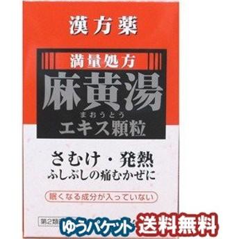 【第2類医薬品】 麻黄湯エキス顆粒A (1.7g×12包) メール便送料無料