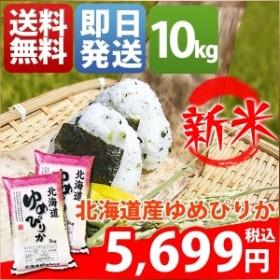 米 10キロ 送料無料 白米 または 玄米 ゆめぴりか 5kg×2袋 北海道産 30年産 1等米 特A お米 10kg 安い クーポン対象