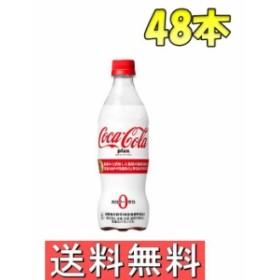 コカ・コーラプラス470mlPET【24本×2ケース】