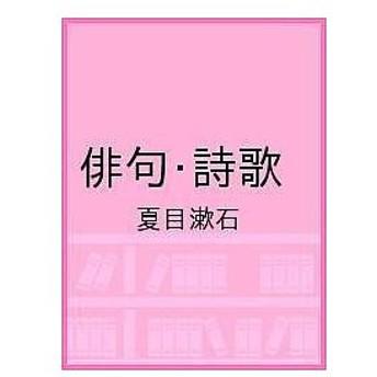 定本漱石全集 第17巻 / 夏目金之助