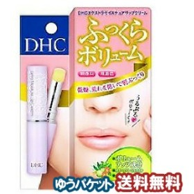 DHC エクストラモイスチュアリップクリーム 1.5g メール便送料無料