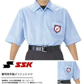 SSK エスエスケイ 審判用半袖メッシュシャツ メンズ インサイドプロテクター対応 野球 ベースボール UPW014 得割23