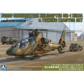 アオシマ ミリタリーモデルキットシリーズNo.15 1/72 陸上自衛隊 観測ヘリコプター OH-1 ニンジャ & トーイングトラクターセッ