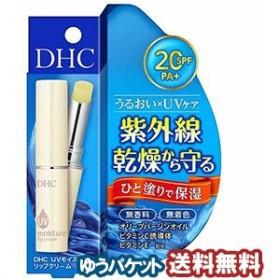 DHC UVモイスチュアリップクリーム 1.5g メール便送料無料
