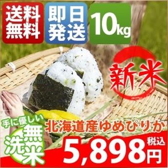 無洗米 10kg 送料無料 ゆめぴりか 5kg×2袋 北海道産 30年産 1等米 特A 米 10キロ お米 クーポン対象