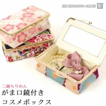 がま口 鏡付きコスメBOX 和柄 二越 ちりめん 日本製 和小物 メイクポーチ 小紋工房 和UNI-0108