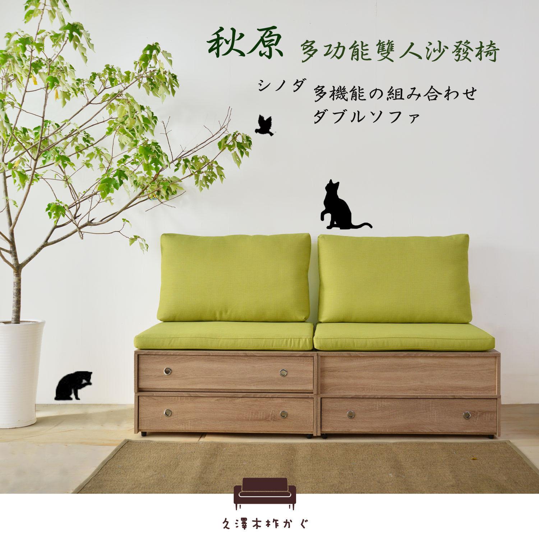 UHO 秋原 橡木紋多功能雙人沙發椅