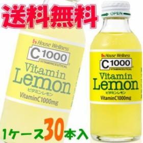 【送料無料(沖縄・離島除く)】ハウスウェルネスフーズ C1000 ビタミンレモン 140ml 1ケース(30本)