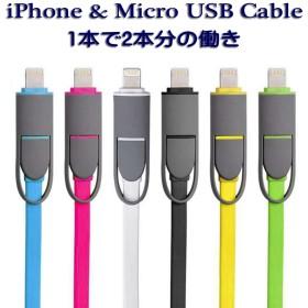 即納!【iPhoneもAndroidもこれ一本でOK!】【1本で2役!】 2in1ケーブル【MicroUSB LightningUSB iOS11 iPhone8】